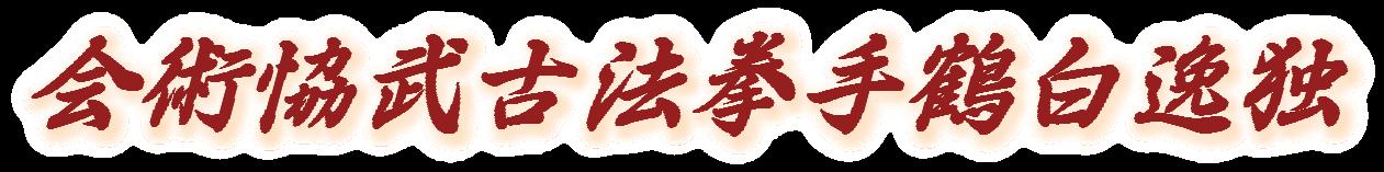 Logo Kanji